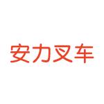 "<span style=""color:#FFFFFF;font-size:14px;"">无锡市安力叉车有限公司</span>"