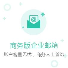 商务版企业邮箱